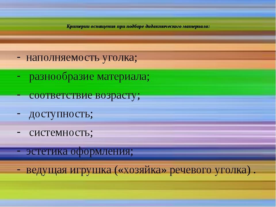 Критерии оснащения при подборе дидактического материала: наполняемость уголк...