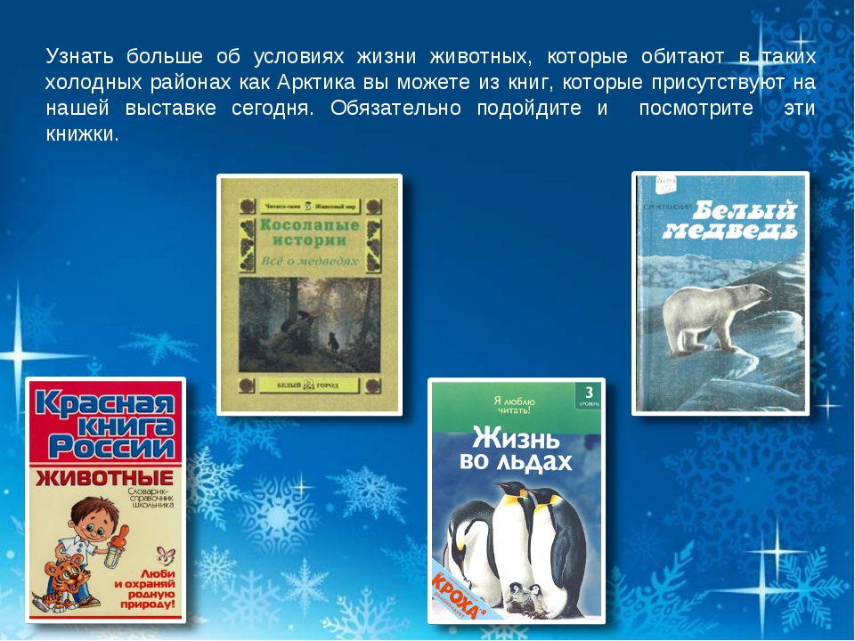 Узнать больше об условиях жизни животных, которые обитают в таких холодных ра...