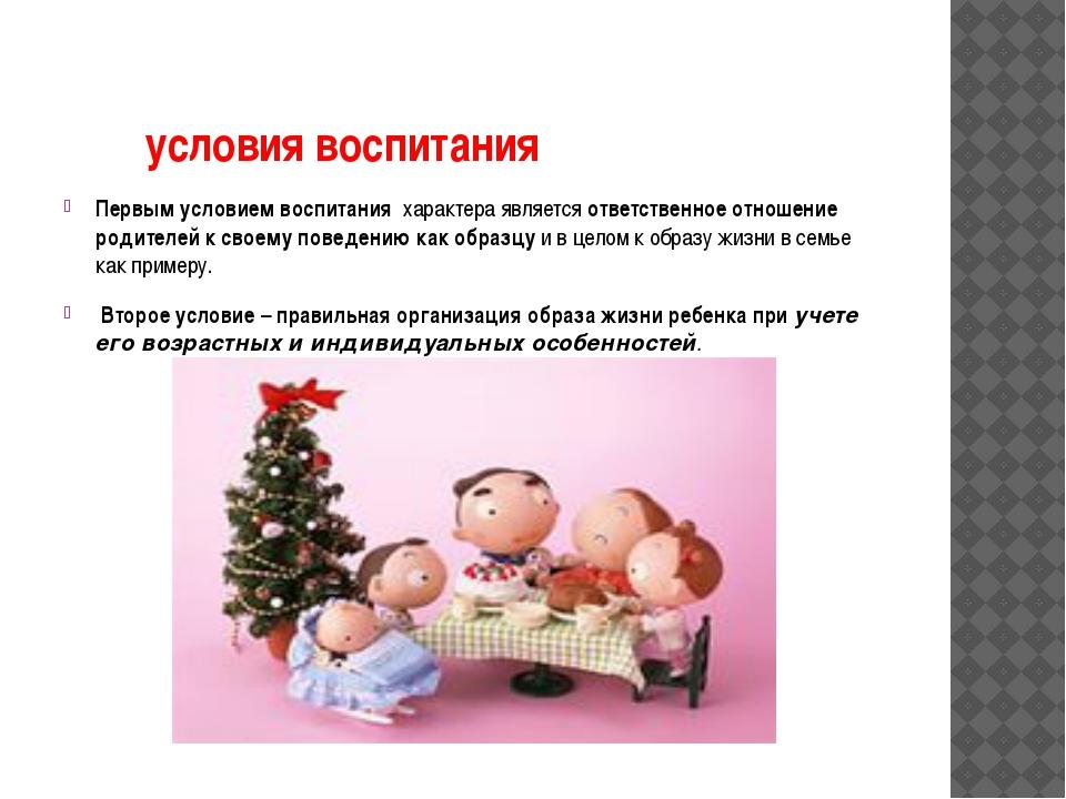 условия воспитания Первым условием воспитанияхарактера являетсяответствен...