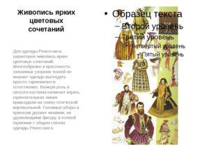 Живопись ярких цветовых сочетаний Для одежды Ренессанса характерна живопись я