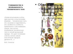 Совершенство и возвышенность человеческого тела «Греки испытывали особое прис