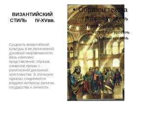 ВИЗАНТИЙСКИЙ СТИЛЬ IV-XVвв. Сущность византийской культуры в ее религиозной,