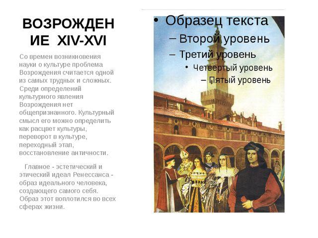 ВОЗРОЖДЕНИЕ XIV-XVI Со времен возникновения науки о культуре проблема Возрожд...