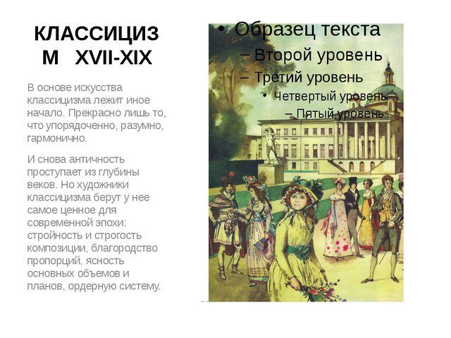 КЛАССИЦИЗМ XVII-XIX В основе искусства классицизма лежит иное начало. Прекрас...
