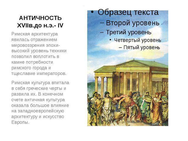 АНТИЧНОСТЬ XVIIв.до н.э.- IV Римская архитектура явилась отражением мировоззр...