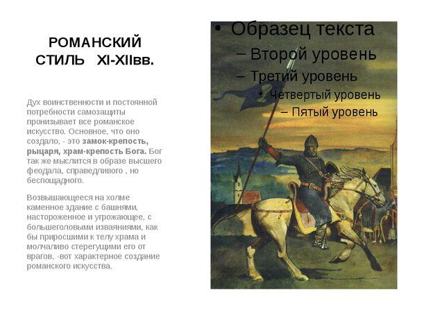 РОМАНСКИЙ СТИЛЬ XI-XIIвв. Дух воинственности и постоянной потребности самозащ...