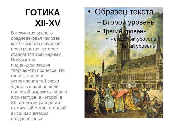 ГОТИКА XII-XV В искусстве зрелого средневековья человек как бы заново осваив...