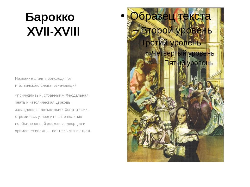 Барокко XVII-XVIII Название стиля происходит от итальянского слова, означающи...