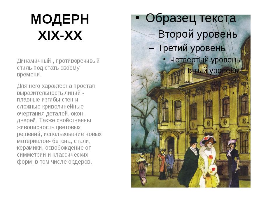 МОДЕРН XIX-XX Динамичный , противоречивый стиль под стать своему времени. Для...