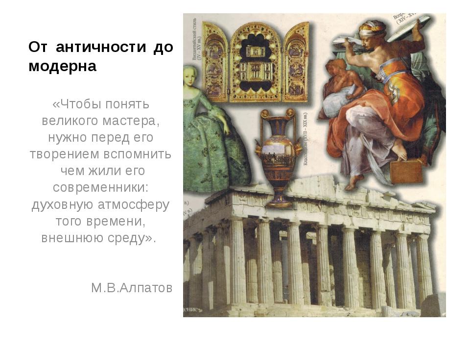 От античности до модерна «Чтобы понять великого мастера, нужно перед его твор...