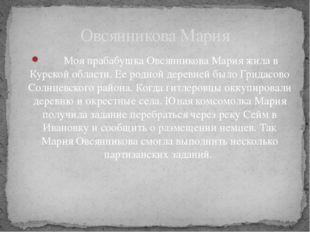 Овсянникова Мария Моя прабабушка Овсянникова Мария жила в Курской области. Ее