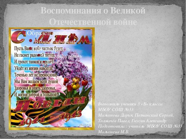 Воспоминания о Великой Отечественной войне Выполнили ученики 3 «Б» класса МБО...
