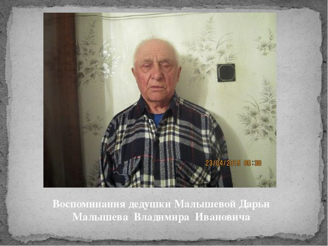 Воспоминания дедушки Малышевой Дарьи Малышева Владимира Ивановича