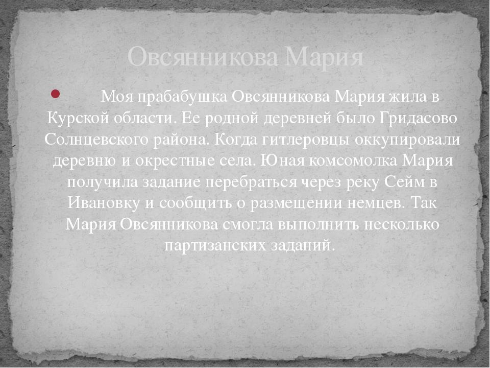 Овсянникова Мария Моя прабабушка Овсянникова Мария жила в Курской области. Ее...
