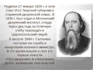 Родился 27 января 1826 г. в селе Спас-Угол Тверской губернии в старинной двор