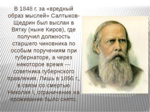 В 1848 г. за «вредный образ мыслей» Салтыков-Щедрин был выслан в Вятку (ныне