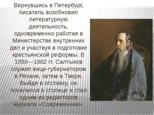 Вернувшись в Петербург, писатель возобновил литературную деятельность, одновр