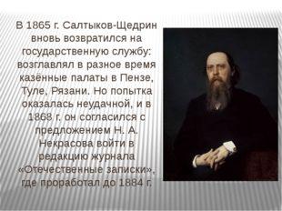 В 1865 г. Салтыков-Щедрин вновь возвратился на государственную службу: возгла