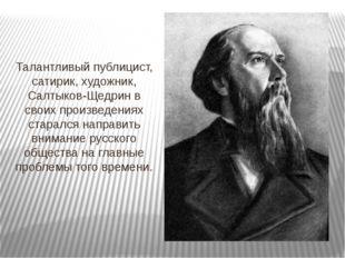 Талантливый публицист, сатирик, художник, Салтыков-Щедрин в своих произведени