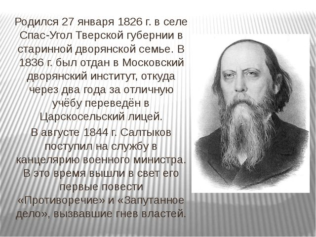 Родился 27 января 1826 г. в селе Спас-Угол Тверской губернии в старинной двор...