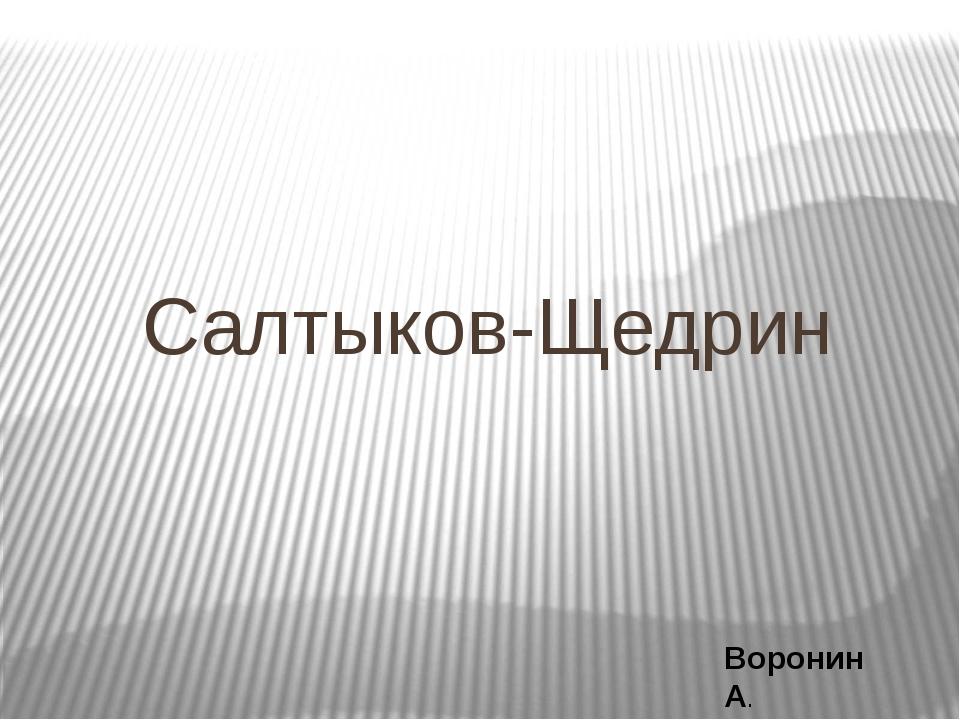 Салтыков-Щедрин Воронин А.