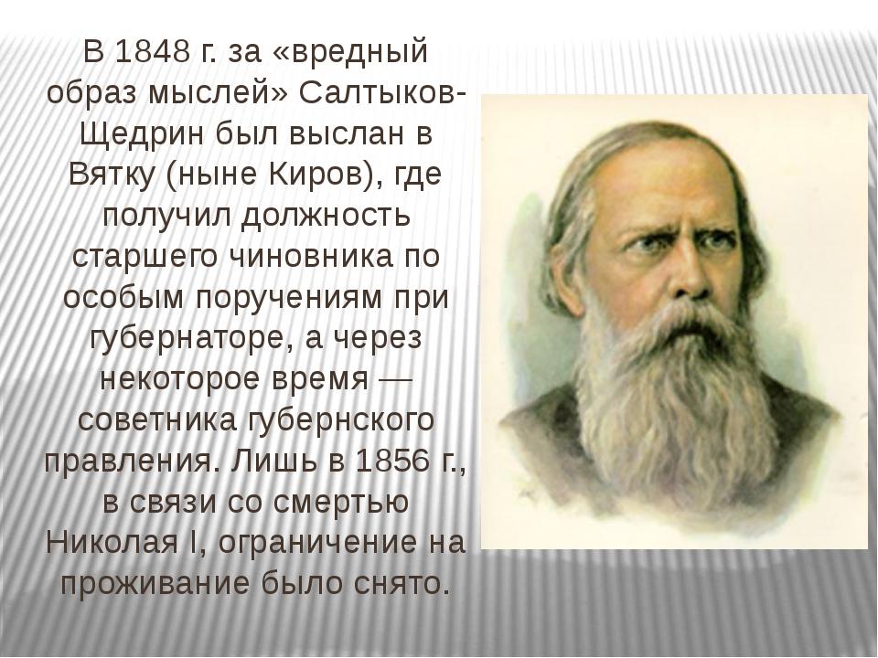 В 1848 г. за «вредный образ мыслей» Салтыков-Щедрин был выслан в Вятку (ныне...