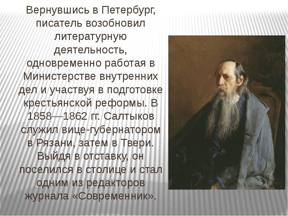 Вернувшись в Петербург, писатель возобновил литературную деятельность, одновр...