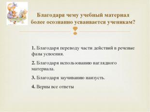 1. Благодаря переводу части действий в речевые фазы усвоения. 2. Благодаря и