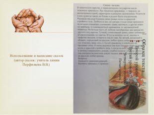 Использование и написание сказок (автор сказок: учитель химии Перфильева В.В.