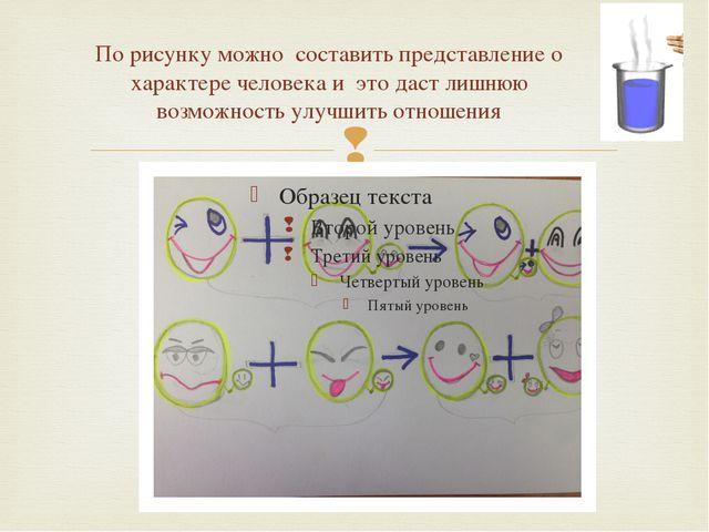 По рисунку можно составить представление о характере человека и это даст лишн...