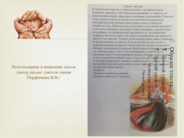 Использование и написание сказок (автор сказок: учитель химии Перфильева В.В....