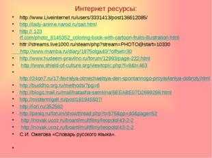 Интернет ресурсы: http://www.Liveinternet.ru/users/3331413/post136612085/ htt