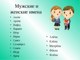 Мужские и женские имена Аксён Артём Нефёд Пармён Пётр Рёрик Савёл Селивёрст