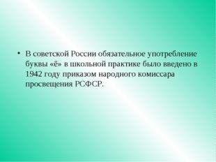 В советской России обязательное употребление буквы «ё» в школьной практике б
