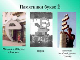 Памятники букве Ё Пермь Памятник погибшей деревне Чувашия Магазин «Мёбель» г