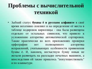 Проблемы с вычислительной техникой Зыбкий статус буквы ё в русском алфавите в