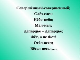 Совершённый-совершенный; Слёз-слез; Нёбо-небо; Мёл-мел; Дёпардье – Депардье;
