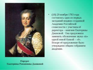 (18) 29 ноября1783 года состоялось одно из первых заседаний недавно созданн