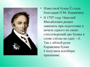 Известной букваЁстала благодаря Н.М. Карамзину. В 1797 году Николай Михайл