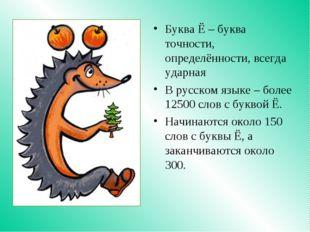 Буква Ё – буква точности, определённости, всегда ударная В русском языке –