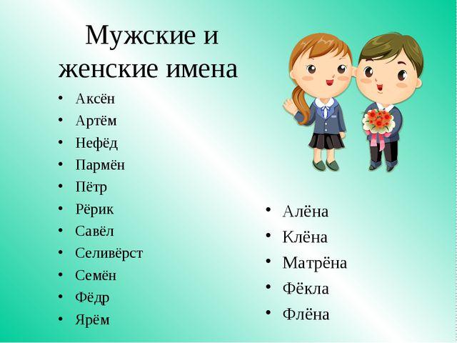 Мужские и женские имена Аксён Артём Нефёд Пармён Пётр Рёрик Савёл Селивёрст...