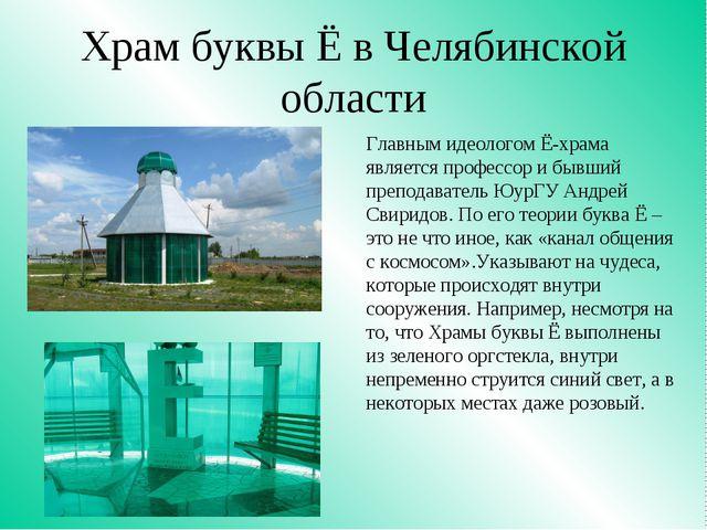 Храм буквы Ё в Челябинской области Главным идеологом Ё-храма является профес...