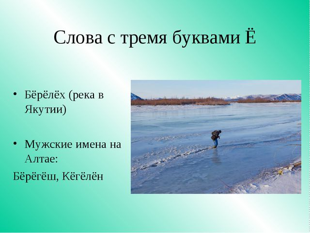 Слова с тремя буквами Ё Бёрёлёх (река в Якутии) Мужские имена на Алтае: Бёрё...