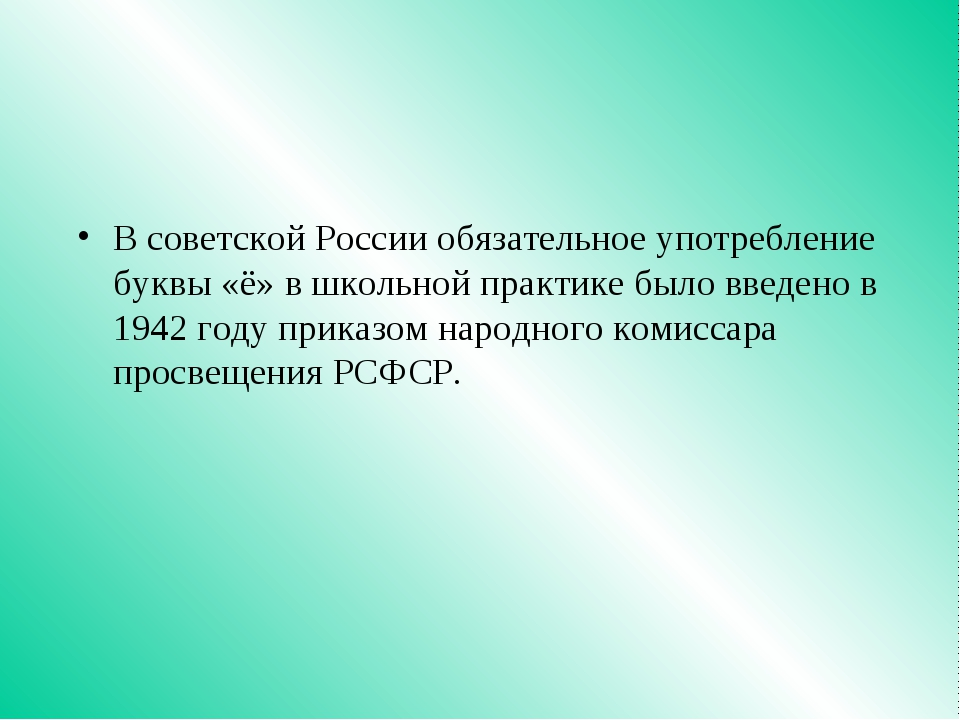 В советской России обязательное употребление буквы «ё» в школьной практике б...