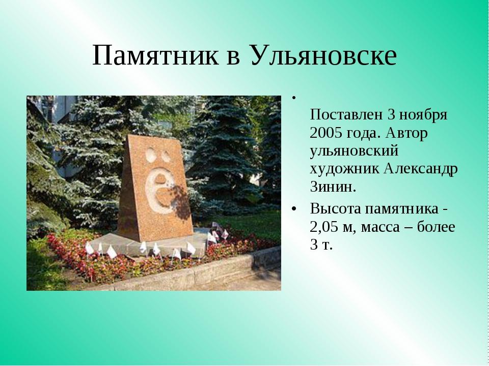 Памятник в Ульяновске  Поставлен 3 ноября 2005 года. Автор ульяновский худо...