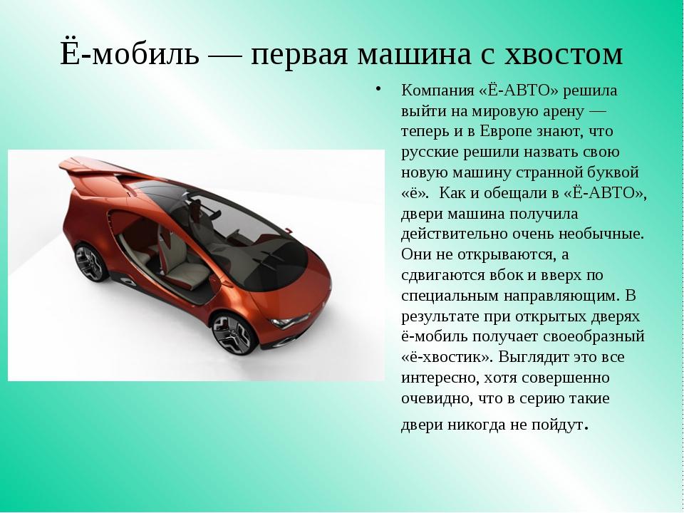 Ё-мобиль — первая машина с хвостом Компания «Ё-АВТО» решила выйти на мировую...