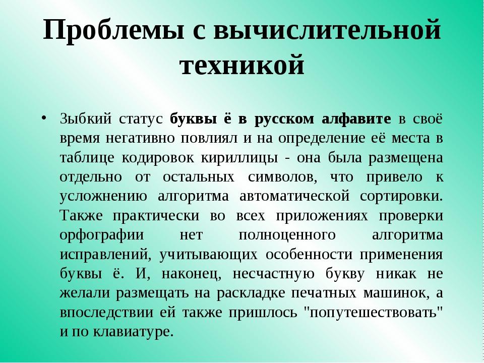 Проблемы с вычислительной техникой Зыбкий статус буквы ё в русском алфавите в...