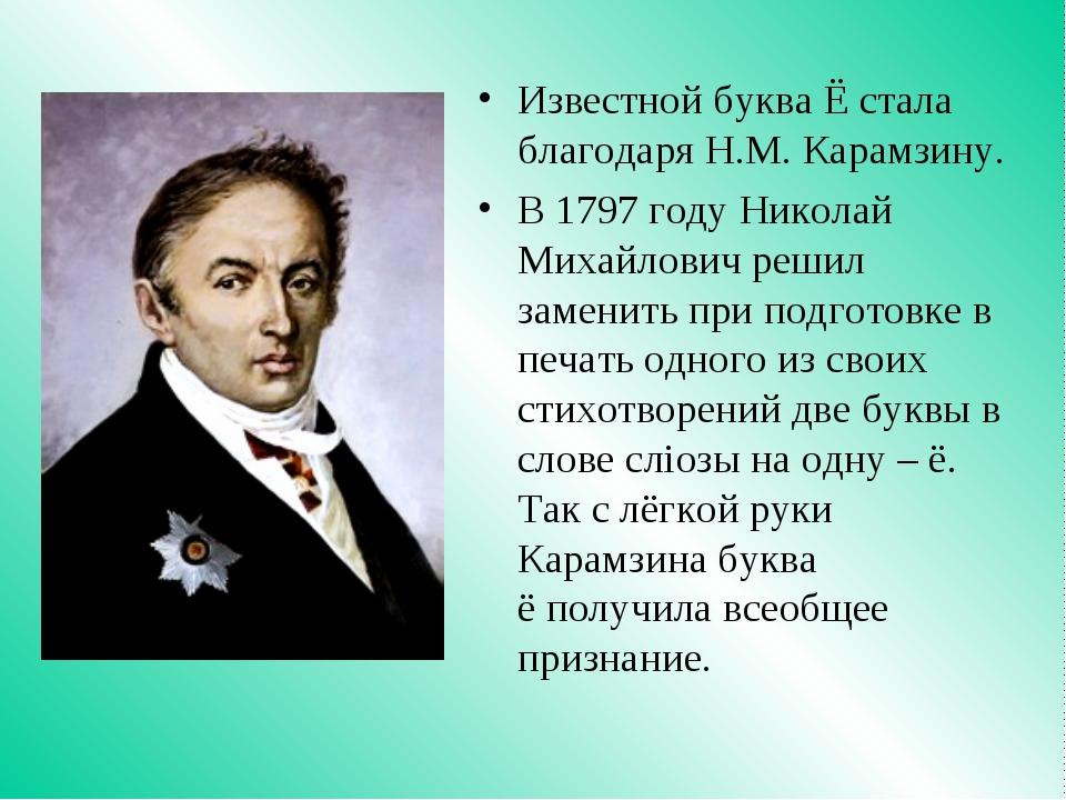 Известной букваЁстала благодаря Н.М. Карамзину. В 1797 году Николай Михайл...