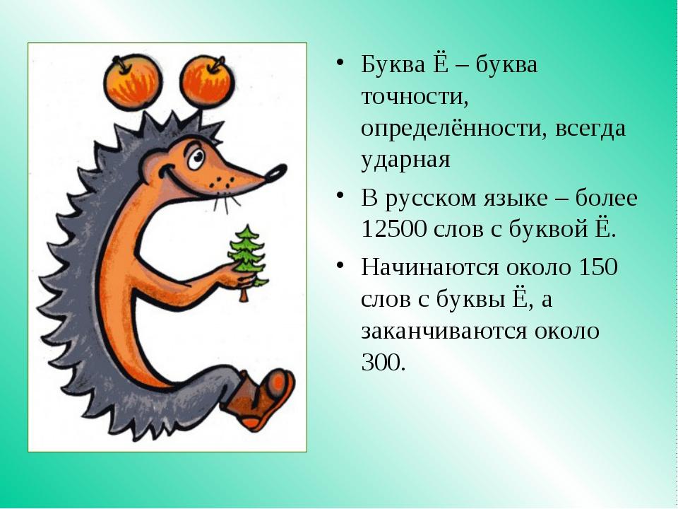 Буква Ё – буква точности, определённости, всегда ударная В русском языке –...