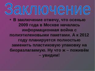 В заключение отмечу, что осенью 2009 года в Москве началась информационная во